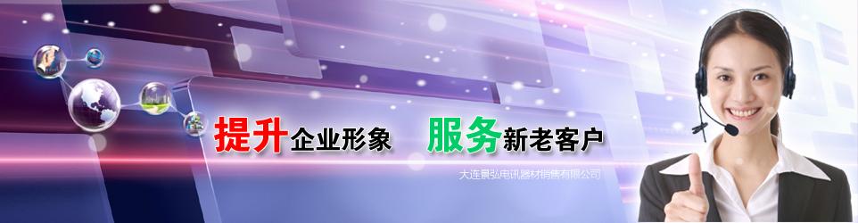 大连景弘电讯