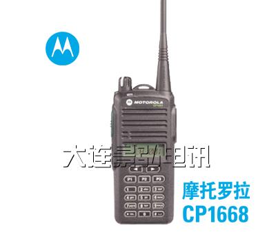 CP1668对讲机