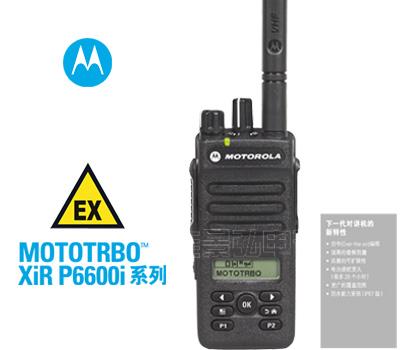 P6620iFM 防爆数字对讲机