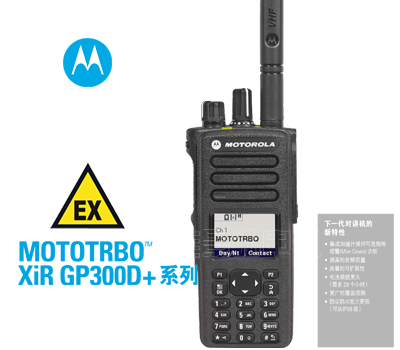 GP338D+ FKP FM防爆数字机