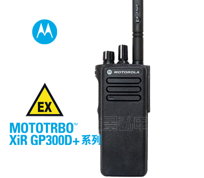 GP328D+ 数字防爆对讲机