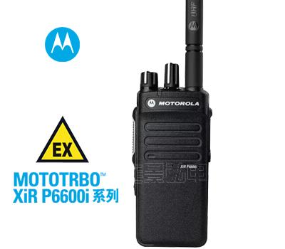 P6600iFM 数字防爆对讲机