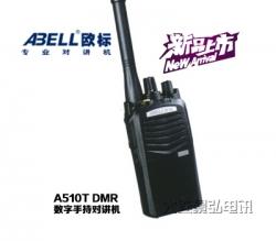 欧标A510T DMR数字对讲机